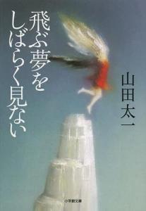 yume wo shibaraku minai