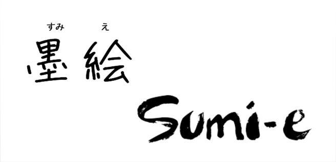 sumi-e nome banner