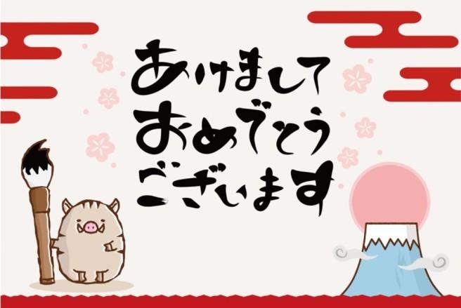 akemashiteomedetougozaimasu2019